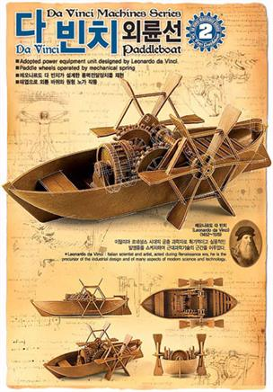 Academy Da Vinci Paddleboat AY18130Snap together model. Paint and glues not required.